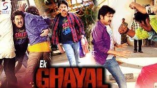 Ek Ghayal - Dubbed Hindi Movies 2016 Full Movie HD l Kamalakar, Sonali Joshi, Teja Sri .