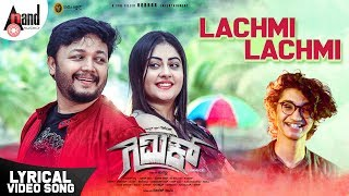 Gimmick | Lachmi Lachmi | Lyrical Video 2019 | Ganesh | Ronica Singh | Arjun Janya | Samy Pictures