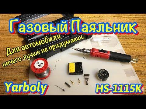 Паяльник газовый Yarboly HS-1115K. Gas Soldering Iron