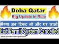 Exit Permit System Abandoned| Exit Permit Rule Changed in Qatar| Qatar Exit Permit Rule| Gulf Xpert