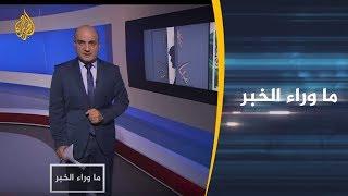 #x202b;ما وراء الخبر- ما وجاهة الرواية السعودية الجديدة بشأن خاشقجي؟ 🇸🇦 🇹🇷#x202c;lrm;