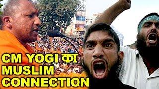 जानिए आखिरकार क्या है UP के CM Yogi Adityanath का Muslim Connection...