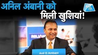 Anil Ambani को मिली खुशियां!   BizTak।Rohit Kaushik
