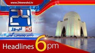 News Headlines | 6:00 PM | 13 December 2017 | 24 News HD