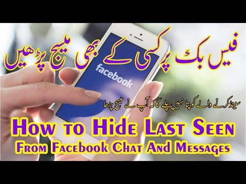 How to Hide Last Seen From Facebook Chat And Messages 2018.| How to Disable or Hide Seen Feature