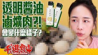 【千千進食中】透明的醬油滷爌肉?!會是什麼樣子?地獄廚房實驗室