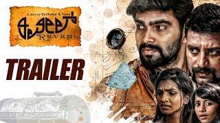 Reveal Trailer | New Kannada 2K Trailer | Advaith, Aadhya Aaradhana | Murali S Y | Vijay Yardly