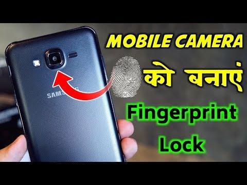 Camera Fingerprint Lock In Any Android Smartphone | Camera ko Fingerprint Scanner Kaise Banaye