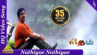 Nadhiye Nadhiye Video Song | Rhythm Tamil Movie Songs |Arjun|A. R. Rahman|Pyramid Music