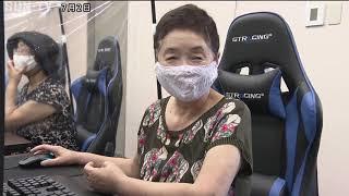 シニア専用のeスポーツ施設が神戸にオープン