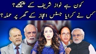 Justice Ijaz Par Hamla Akhir Kis nay Krwaya? | Think Tank With Syeda Ayesha Naaz | Dunya News