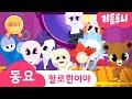 [할로윈특집] Kids song | 신비아파트 할로윈이야! | 리틀투니 인기동요 함께 부르자♪ | 할로윈송
