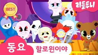 [할로윈특집] Kids song   신비아파트 할로윈이야!   리틀투니 인기동요 함께 부르자♪   할로윈송