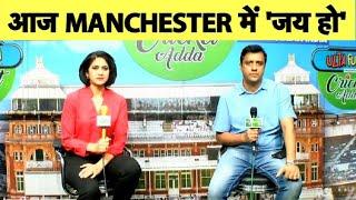 LIVE: आज है सुपर संडे, बस बारिश मेनचेस्टर से दूर रहे ! | INDIA VS PAKISTAN | #CWC19