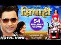"SIPAHI - सिपाही - Superhit Full Bhojpuri Movie - Dinesh Lal Yadav ""Nirahua"" , Aamrapali Dubey"