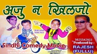 Aj Na Khiljo😂Sindhi Comedy Full Movie , अज न खिलजो , अहमदाबाद जी मशहूर सिन्धी कॉमेडी फिल्म