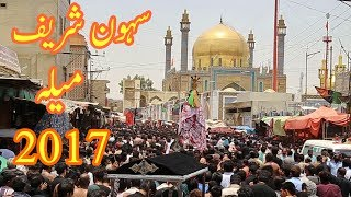 Sehwan Sharif Mela 2017 Hazrat ShahBaz Qalandar