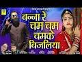 Banna Re Cham Cham Chamke Bijliya DJ King Shambhu Meena Rinku Sharma बन्ना रे चम चम चमके बिजलिया