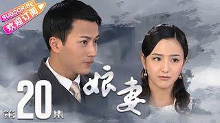 Niang Qi EP20《娘妻》- Crystal Chang, Hawick Lau, Leo Wu, Liliya, Tianye Ren, Adi【Jetsen Huashi TV】