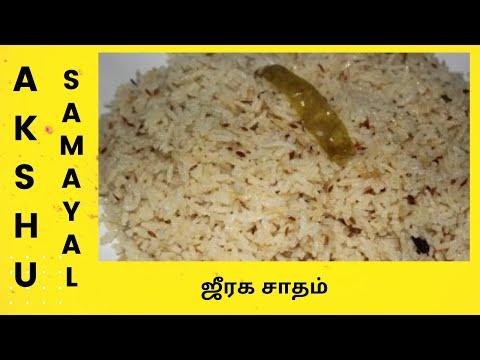 ஜீரக சாதம் - தமிழ் / Jeera Rice - Tamil