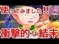 [ドッカンバトル#1198]やっぱりビルス様は強力!!偽りの最強ビルスモナカの着ぐるみ使ってみました!![Dragon Ball Z Dokkan Battle][地球育ちのげるし]