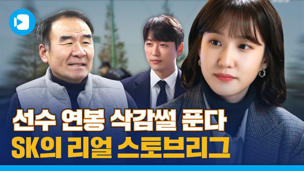 '선수 연봉 깎으면 어떻게 되나요?' 찐 스토브리그 탐방기 / 스포츠머그