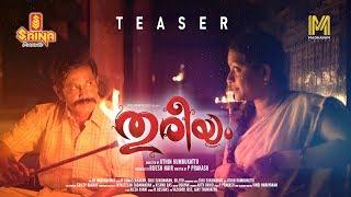 Thureeyam Malayalam Movie Official Teaser | Jithin Kumbukattu | Bijesh Nair