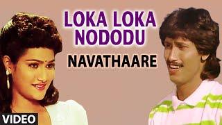 Loka Loka Nododu Video Song II Navathaare II Kumar Bangarappa, Anusha