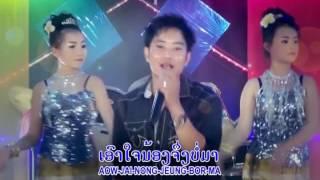 Noy sainamxe ນ້ອຍ ສາຍນຳ້ເຊ ເອີ້ນຂັວນເອີ້ນໃຈ TS Studio MV