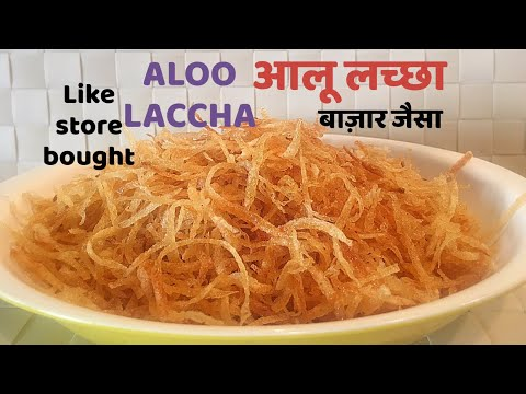Aloo Laccha - Crispy Potato Flakes - Store-like