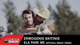 Ερμογένης Σκιτίνης - Έλα Πάρε Με - Official Music Video