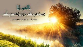 الشيخ عبدالعزيز الزهراني | اللهم إنا نستعينك ونستهديك