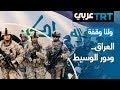 مساعيَ العراق لتهدئة التوتر بين إيران والولايات المتحدة | ولنا وقفة حلقة 112