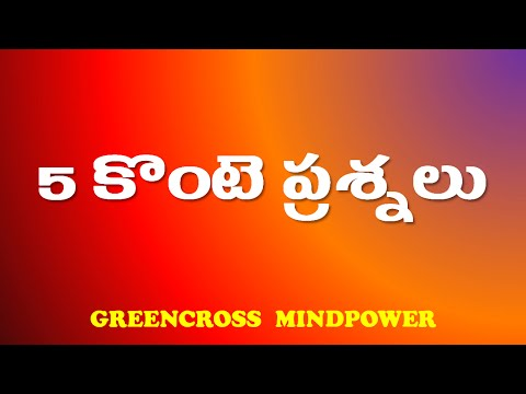 mind power videos|5 కొంటె ప్రశ్నలు|telugu brain teasers|riddles|telugu puzzles|IQ tests