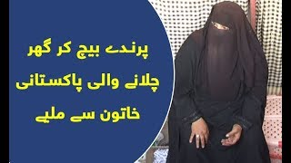 Parinday bech kar ghar chalane wali Pakistani khatoon