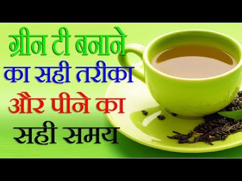 जानिये ग्रीन टी बनाने का सही तरीका और पीने का सही समय | How To Make Green Tea