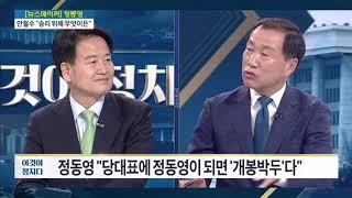 """정동영 'TV조선 이것이 정치다' """"안철수 극중주의는 기회주의, 당 살릴 수 없어"""""""