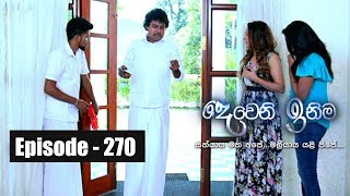 Deweni Inima | Episode 270 16th February 2018