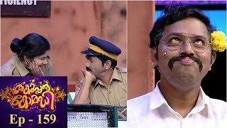 Thakarppan Comedy | EP 159 - Unlimited jokes in a police station | Mazhavil Manorama