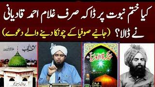 Kya Khatam e Nabuwat par Daka sirf Mirza Ghulam Ahmad Qadyani ne Dala?  Sufism vs Islam (Engr Mirza)