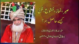 Sabr, Namaz, Rab Se Mulaqat (18-1-2019)  صبر، نماز، رب سے ملاقات