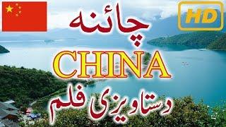 China History In Urdu China Documentary Hindi Story China Ki Kahani HD