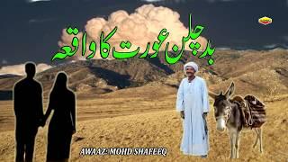 Aurton Ka Bayan - Badchalan Aurat Ka Waqia | बदचलन औरत का वाकिया | Islamic Waqiat Video