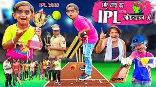 "CHOTU DADA KA CRICKET MATCH | ""छोटु का गल्ली क्रिकेट"" Khandesh Hindi Comedy | Chotu dada Comedy"