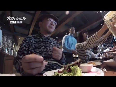 プロフェッショナル 仕事の流儀「カレーライター・飯塚 敦」