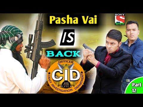 Xxx Mp4 দেশী CID বাংলা PART 12 Pasha Vai Is Back Comedy Video Online Bangla Funny Video 2019 3gp Sex