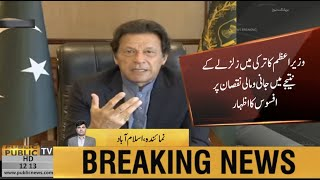 PM Imran Khan expresses grief over loss of lives in quake-hit Turkey