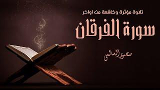 تلاوات منصور السالمي