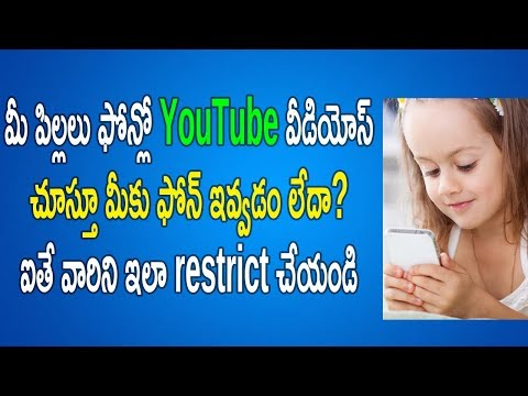 Set Up Parental Control on YouTube For Kids   Child Restrictions On YouTube   Telugu Tech Trends