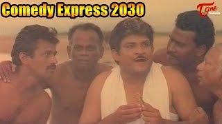 Comedy Express 2030 | B 2 B | Latest Telugu Comedy Scenes | #ComedyMovies